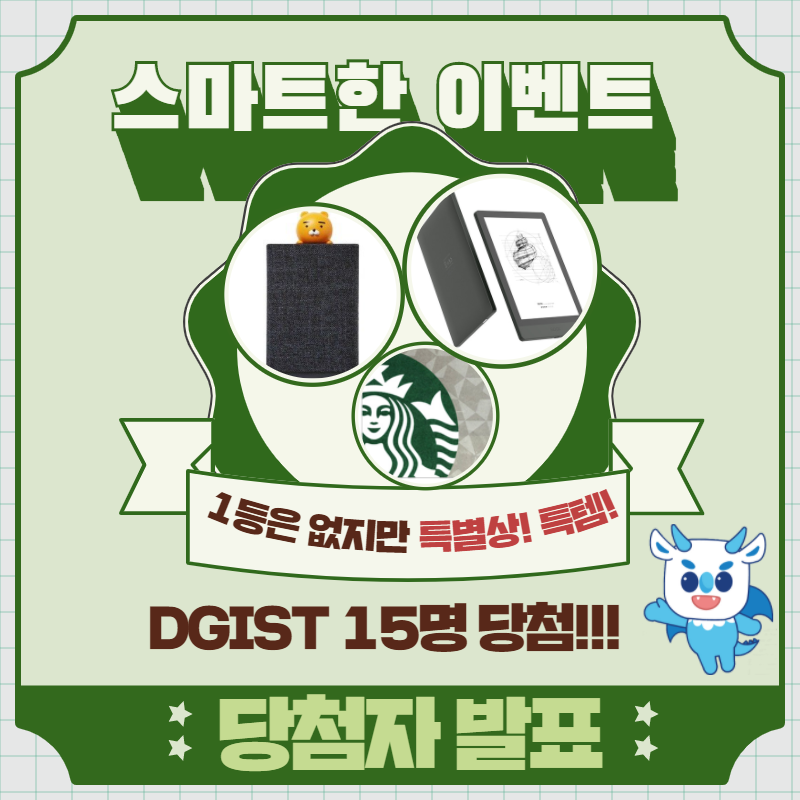 [STAR Library] Quiz Event 당첨자 발표